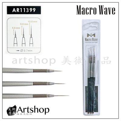 【Artshop美術用品】Macro Wave 馬可威 AR11399 極細線筆 (0.7mm) 3支組
