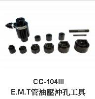 【川大泵浦】台震全新油壓工具CC-104-III EMT管油壓式穿孔工具 薄鐵板沖孔 配電盤挖孔