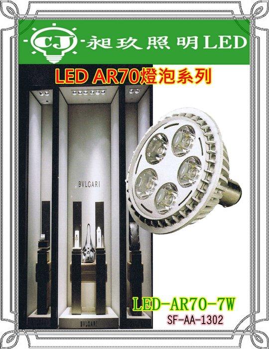 【昶玖照明LED】AR70 7W 燈泡 投射燈泡 軌道燈 櫥櫃燈 嵌燈 黃光/白光 全電壓SF-AA-1302