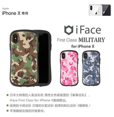 Hamee iFace First C...