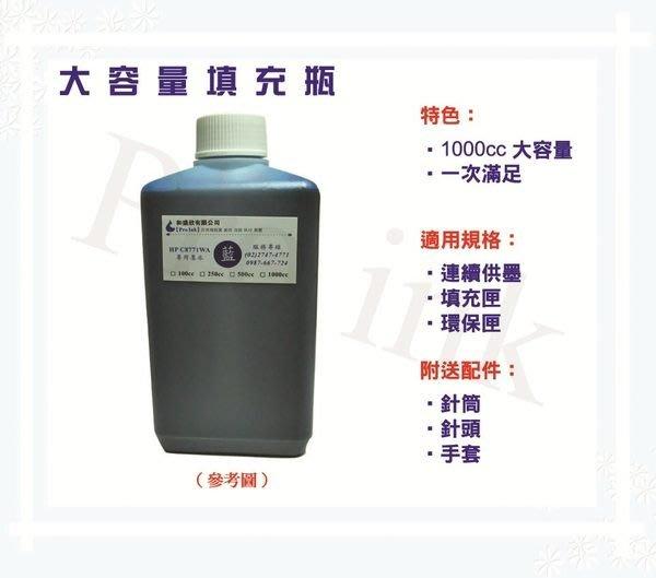 【Pro Ink 連續供墨】HP 450Ci / 130 / 145 / 245 專用寫真奈米墨水 1000cc