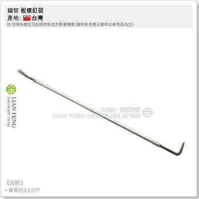 【工具屋】鐵管 板模釘拔 5尺 翹間隙 槓桿 模板 土水工具 建築 營造 肉魯 板模撬棍 撬棒 起釘器 台灣製