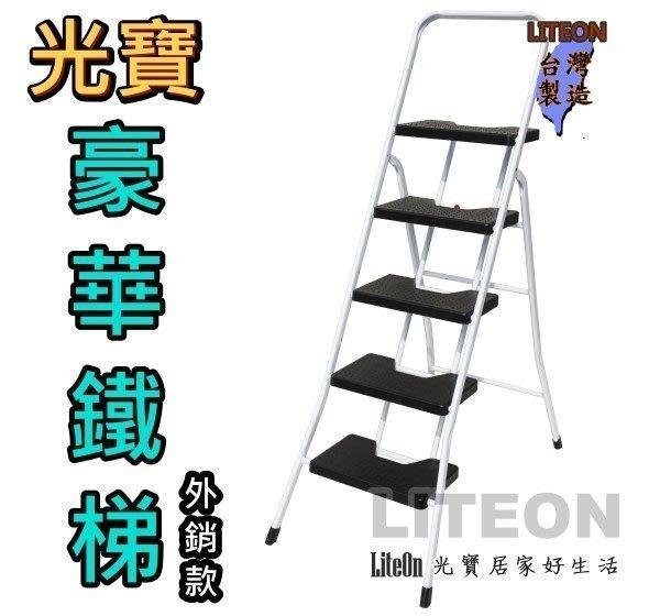 光寶居家 日式 家用手扶梯 5階豪華梯 五階 圖書館梯 室內梯 安全梯 五尺 5尺 橘 黑 T
