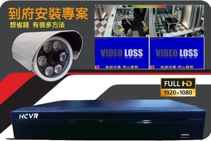 台中監視器 到府安裝裝到好 1080P 攝影機 兩隻+台灣製造主機+1TB硬碟 含30米線路配置 一年保固 可手機監控