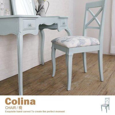 餐椅 書桌椅 化妝椅 休閒椅 電腦椅 南法普羅旺斯‧ 法式鄉村熱銷款 【GS31-AB2】品歐家具
