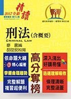 【鼎文公職國考購書館㊣】司法特考、調查局特考、國安局考試-刑法(含概要)-T5A22