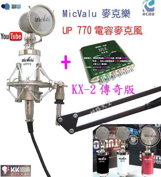 要買就買中振膜 非一般小振膜 收音更佳 UP770電容麥克風+ NB-35支架 +客所思 KX2 送166音效軟體