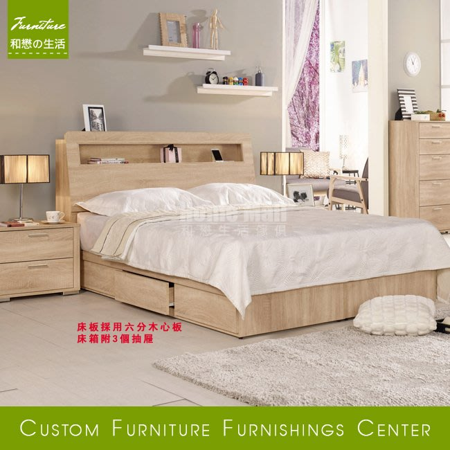 HOME MALL和懋傢俱~格瑞斯雙人5尺床箱式床架 $14900~(雙北市1-4F免運費)8C(歡迎來電詢問)