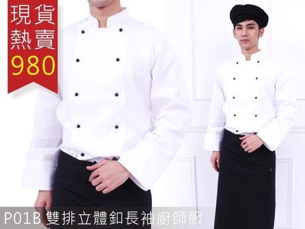 P01B專業用廚師服/厚/雙排立體扣/長袖!!A1
