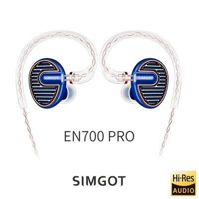 【音樂趨勢】SIMGOT銅雀 -EN700 PRO動圈入耳式耳機 - 寶石藍 公司正貨 一年保固
