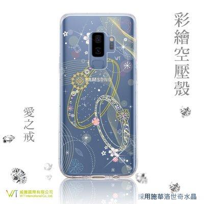 【WT 威騰國際】WT® Samsung Galaxy S9 / S9+  施華洛世奇水晶 彩繪空壓殼 -【愛之戒】