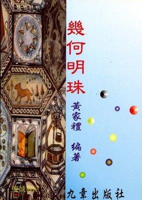◎慶誠書屋◎九章--幾何明珠(國中資優生或高中生適用,2013年8月版)