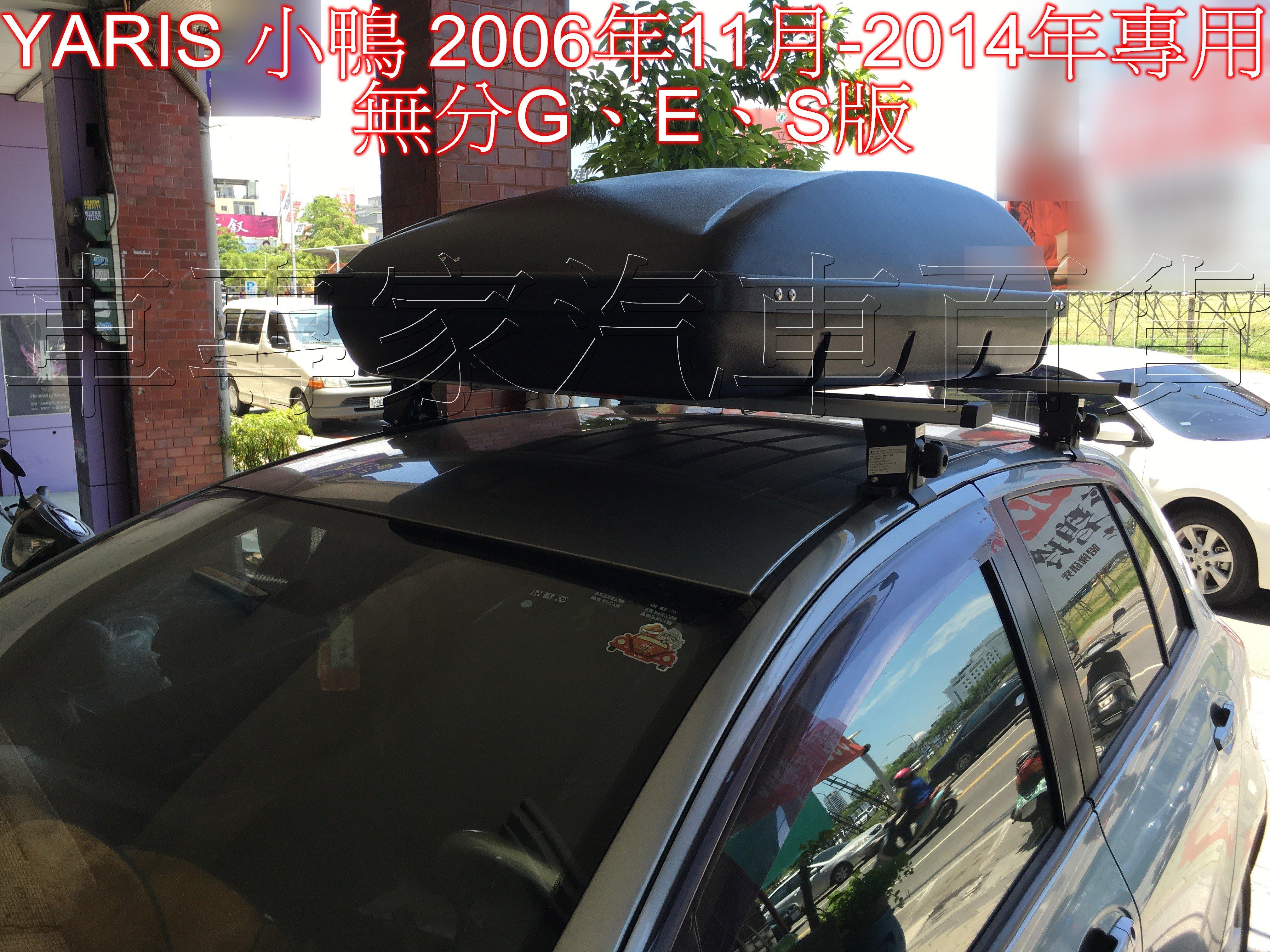 TOYOTA 豐田 YARIS 小鴨 橫桿、車頂行李架、車頂架、置物架二橫桿 2006年11月-2014年專用
