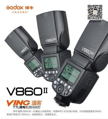 呈現攝影-Godox V-860ll ...