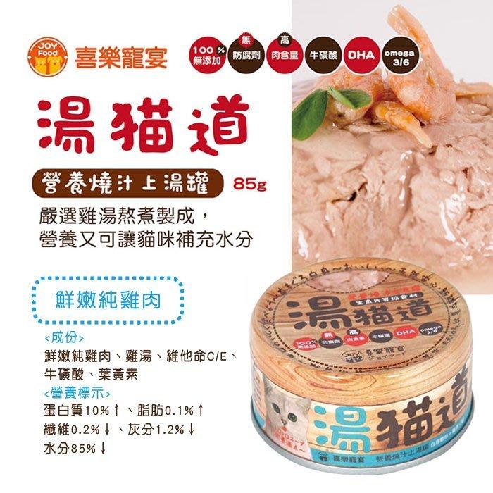 *WANG*【單罐】湯貓道-營養燒汁上湯罐-白身魚系列-六種口味