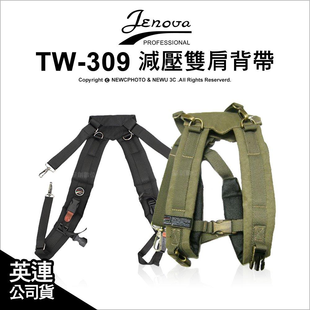 【薪創台中】Jenova 吉尼佛 TW-309 減壓雙肩背帶 後背帶 軍綠色 適各式背包/相機包 TW309