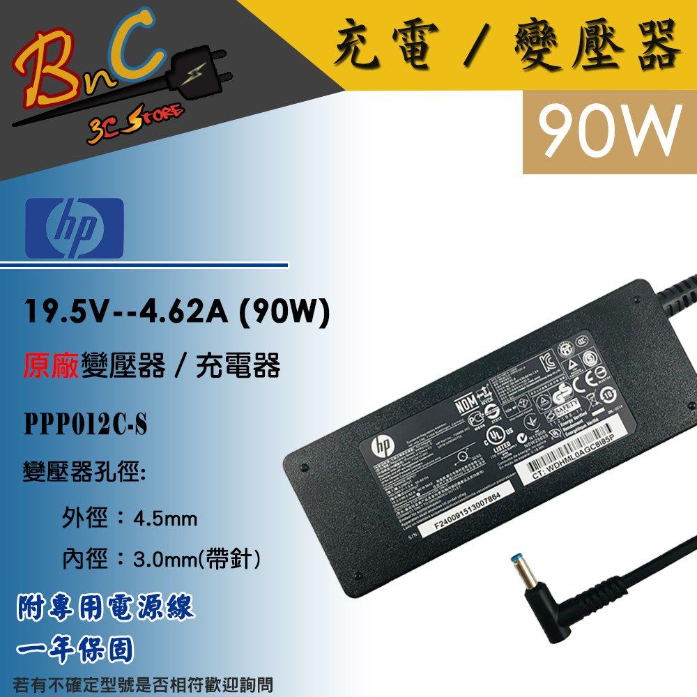 原廠 HP 19.5V 4.62A 變壓器 惠普 90W 小藍頭帶針 PPP012C-S Pavilion 14 15