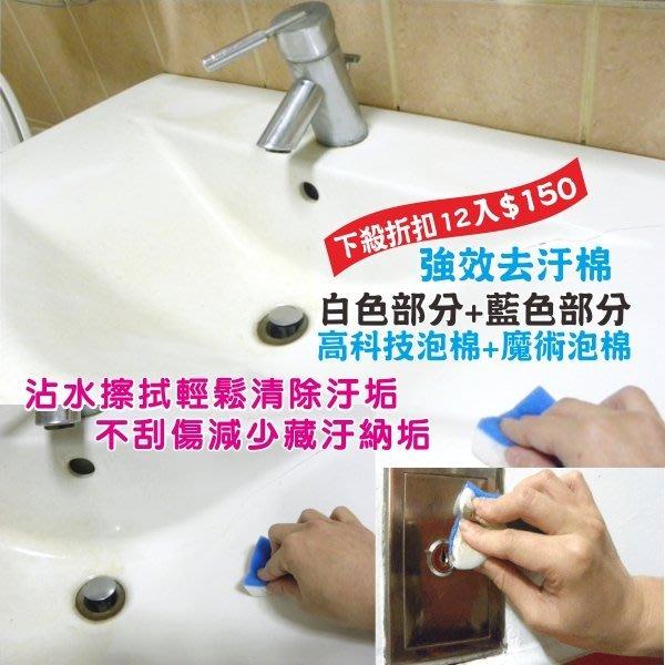 【寶采田】強效去污棉(12入超值價150元)~免用清潔劑輕鬆除垢~廚房浴室清潔超快速→出貨日:每週二及週五