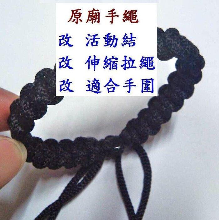 *泰國精品* ~限當天購買之新品/需搭配購買佛牌下標喔~ 手繩改伸縮活動結.繩色.多款綁一起~手工材料費