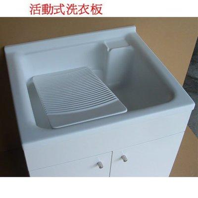 洗衣槽 方便實用易清洗 推薦@成舍衛浴 @ ~~60CM洗衣槽櫃組~~活動式洗衣板~~