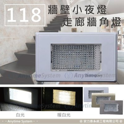 │安力泰系統房控館│118型 崁入式 牆角燈/led小夜燈/樓梯燈/節電/地角燈