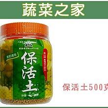 滿799 ~蔬菜之家002~B12~保活土500克 長效緩釋裹覆平均肥. 於多肉植物 ~此