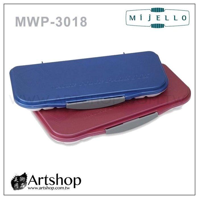 【Artshop美術用品】韓國 MIJELLO 美捷樂 MWP-3018 攜帶式保濕水彩調色盤 (18格) 兩款可選