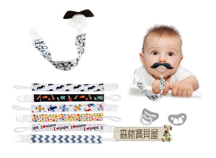 森林寶貝屋~嬰兒安撫奶嘴防掉繩~寶寶奶嘴鏈~夾玩具綁帶~多功能防掉鏈~不挑款~可選男女