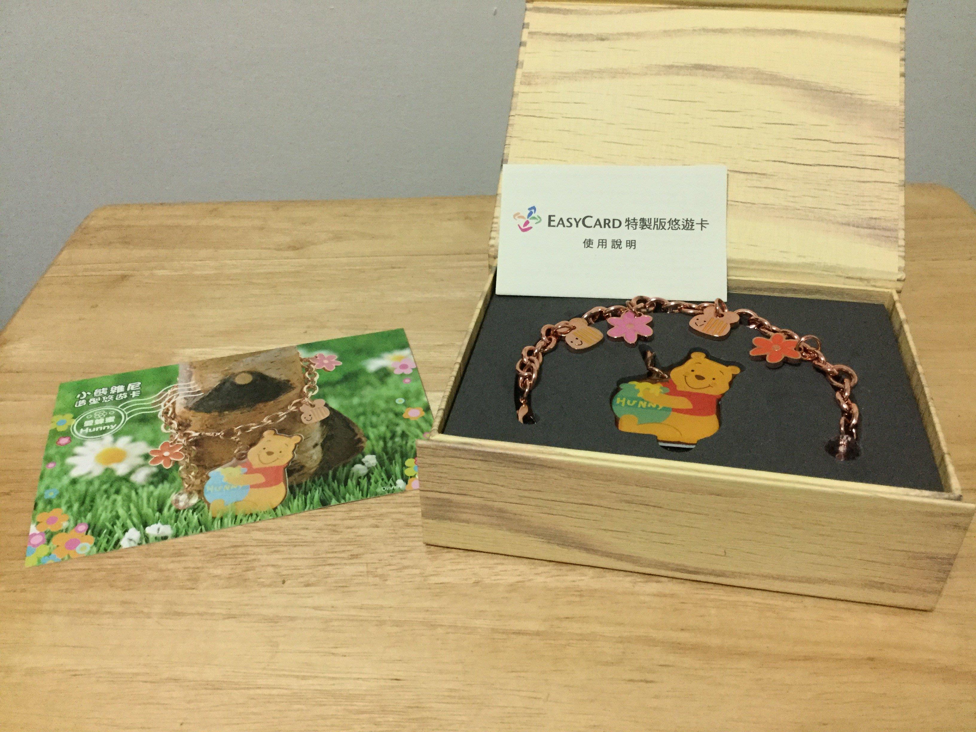 小熊維尼造型悠遊卡 愛蜂蜜HUNNY版