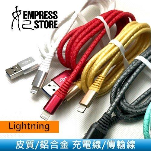 【妃小舖】iPhone 8Pin/Lightning USB 1米 皮質/鋁合金 編織/不打結/耐拉扯 充電線/傳輸線