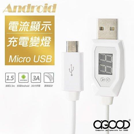 【開心驛站】Micro USB 電壓電流顯示充電傳輸線 W-107