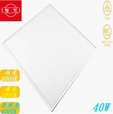夏季特價990元-2018新版-旭光LED 40W側發光薄型平板燈