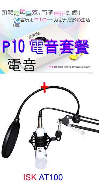 客所思P10電音第4號套餐之2:客所思 P10 + ISK AT-100電容麥+NB35支架+防噴網  pk3 a100