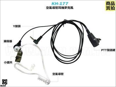【中區無線電 對講機】KH-177 Y空氣導管耳機麥克風NUT TG-1699 ADI AV-01 AV-02 GK-2002 VX-3R