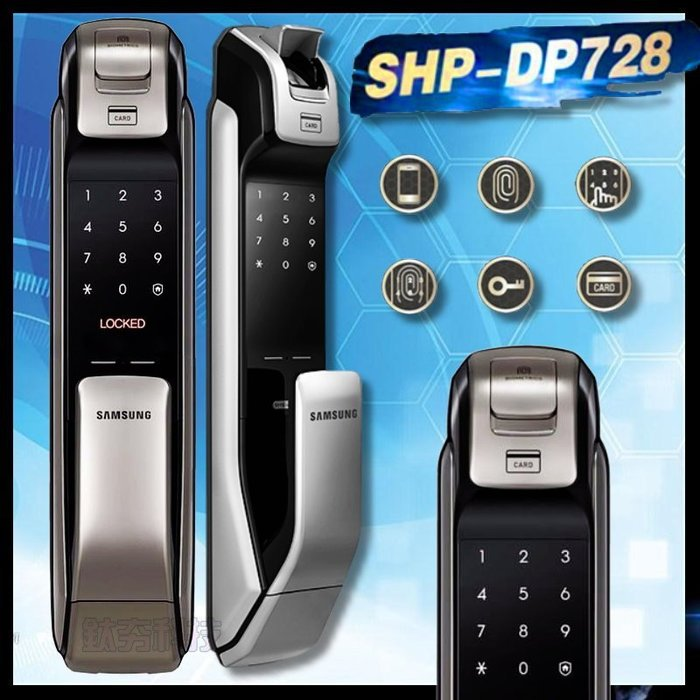 三星 Samsun DP-728 指紋鎖 3109 WV40 密碼鎖 6800 感應錀匙 電子鎖 1321 三星 718