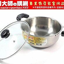 廚房大師-正18-0不鏽鋼理想鍋20CM附蓋  雙耳  不鏽鋼鍋 湯鍋 小火鍋