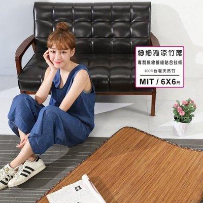 臥室/客廳【居家大師】雙人加大6尺4mm炭化細條無接縫專利貼合竹蓆/涼蓆 草蓆 G-D-GE008WA-6x6