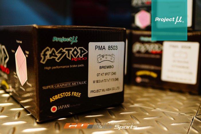 BREMBO GT6 D48 專用 PMU project-mu R800/HC+ 競技版來令片 歡迎詢問 / 制動改