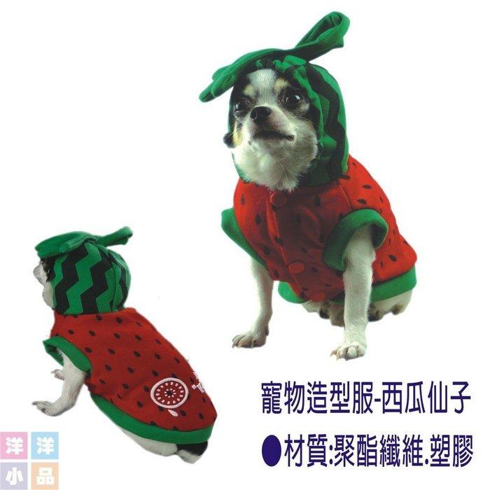 【洋洋小品】【可愛寵物變裝秀-西瓜仙子】萬聖節化妝表演舞會派對造型角色扮演服裝道具