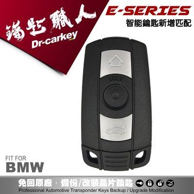 【汽車鑰匙職人】BMW E87 120i 130d 寶馬汽車 原廠遙控 智慧型晶片鑰匙 插入式啟動鑰匙 備份 遺失 拷貝