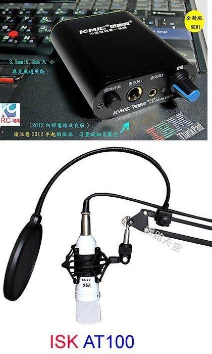 RC直播第2號套餐之10:星光霸王迴音機ISK AT100 電容麥克風 NB-35支架防噴網送166種音效at 100
