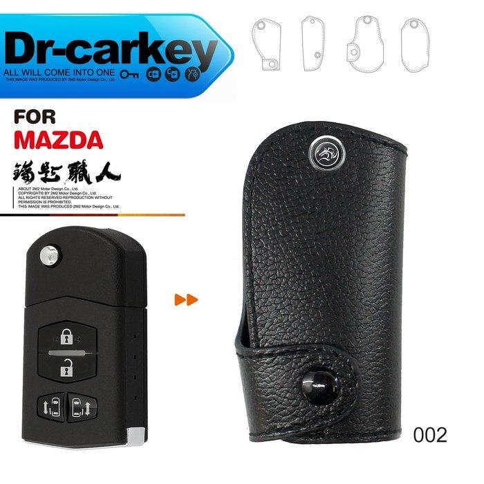 【鑰匙職人】MAZDA MAZDA5 MPV M5 馬五 馬5 馬自達汽車 摺疊鑰匙 鑰匙 皮套 鑰匙包 鑰匙皮套