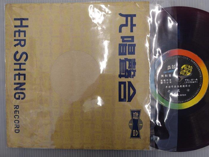 【柯南唱片】李讚聲笑科劇/老處女///割包姐>>10吋LP