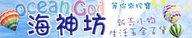 海神坊-五金百貨(全館滿額免運)