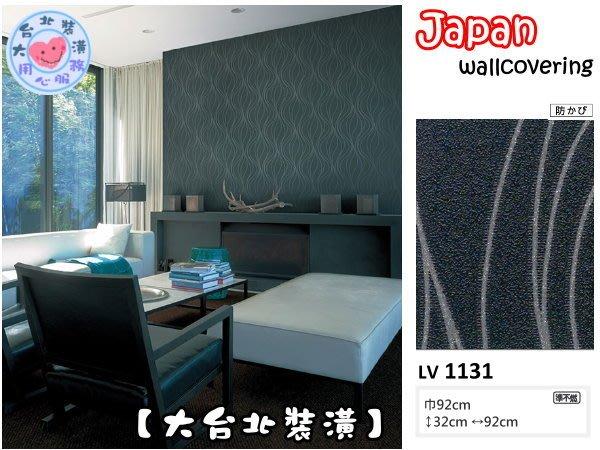 【大台北裝潢】日本進口期貨壁紙LV* 現代幾何 亮粉波浪(2色) | 1130-1131 |