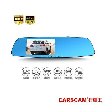 CARSCAM行車王 GS9200 GPS測速WDR 2K雙鏡頭後視鏡行車記錄器-加購32G記憶卡