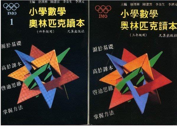 ◎慶誠書屋◎凡異--小學數學奧林匹克讀本三,四年級(全新兩本合售)