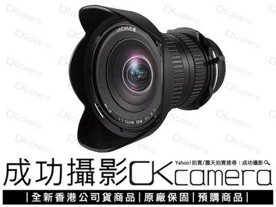 成功攝影 全新 Laowa 15mm F4 Wide Angle Macro 超廣角 1:1微距鏡 公司貨保固一年 老蛙 長庚光學 Venus 15/4