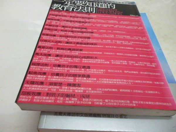 買滿500免運&--《一定要知道的教育法則》ISBN:986701152X│海鴿│賈黛