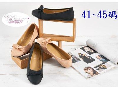 ☆(( 丫 丫 Sweety )) ☆。大尺碼女鞋。知性質感蝶結造型娃娃鞋40-45(D447)下標時以即時庫存為主